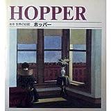 ホッパー (岩波 世界の巨匠)