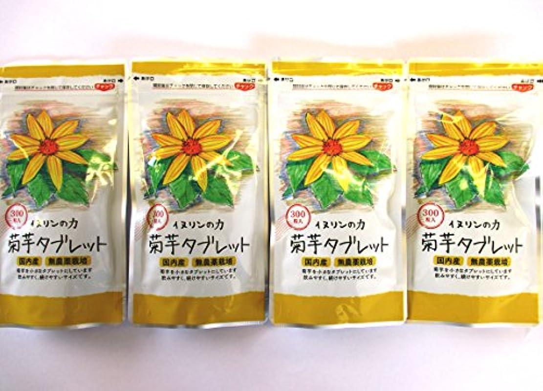 旅行代理店選出するドロー菊芋タブレット 250mg×300粒 4個セット 内容量:300g ★4袋で生菊芋=2640g分相当です!