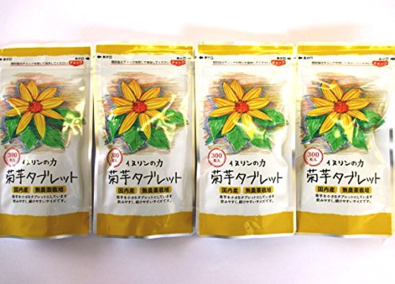 散歩に行くポップいつか菊芋タブレット 250mg×300粒 4個セット 内容量:300g ★4袋で生菊芋=2640g分相当です!