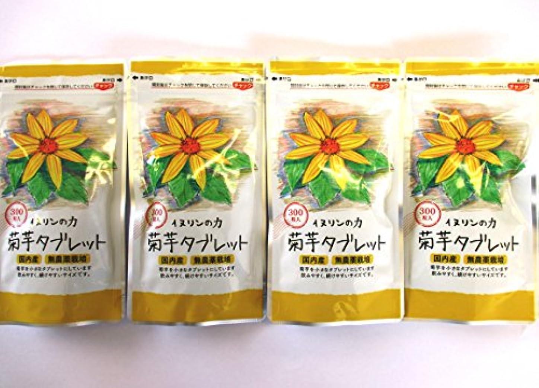 フランクワースリーキルス頑丈菊芋タブレット 250mg×300粒 4個セット 内容量:300g ★4袋で生菊芋=2640g分相当です!