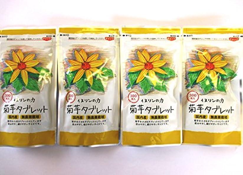 ストローク判読できない外向き菊芋タブレット 250mg×300粒 4個セット 内容量:300g ★4袋で生菊芋=2640g分相当です!