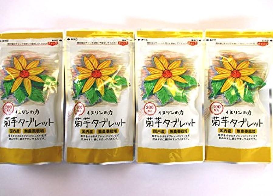 ピカソ摂動プロトタイプ菊芋タブレット 250mg×300粒 4個セット 内容量:300g ★4袋で生菊芋=2640g分相当です!