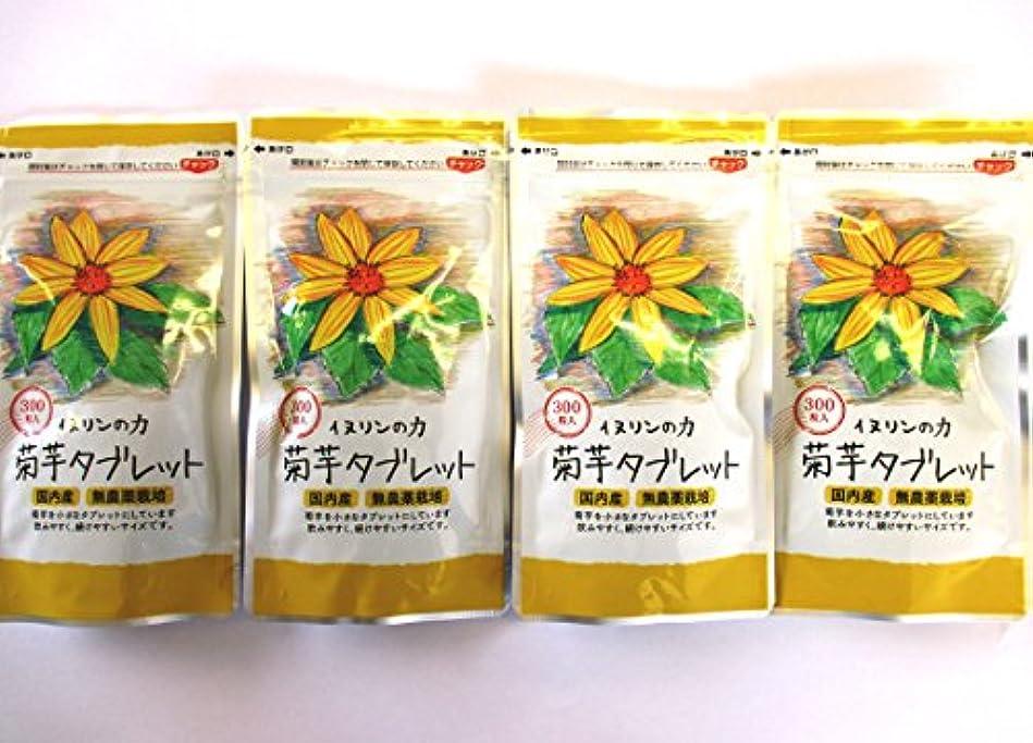 瞑想通訳バナナ菊芋タブレット 250mg×300粒 4個セット 内容量:300g ★4袋で生菊芋=2640g分相当です!