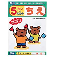 学研ステイフル 幼児 知育 教材   5さいのワーク ちえ N04555