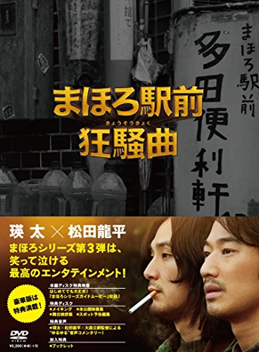まほろ駅前狂騒曲 DVD プレミアム・エディション