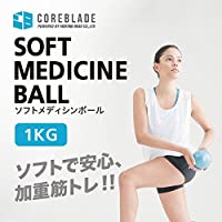 コアブレイド(コアブレイド) ソフトメディシンボール 1kg 841CB6HI-6910 (サックス/1.0/Men's、Lady's)