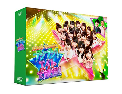 AKB48 チーム8のブンブン! エイト大放送  DVD BOX