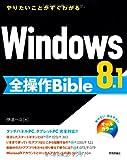 Windows8.1 全操作Bible