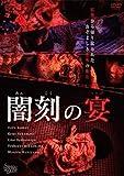 闇刻の宴[DVD]