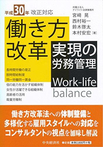 平成30年改正対応 働き方改革実現の労務管理