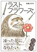 松尾スズキ『ラストフラワーズ』の表紙画像