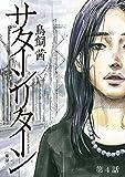 サターンリターン【単話】(4) (ビッグコミックス)
