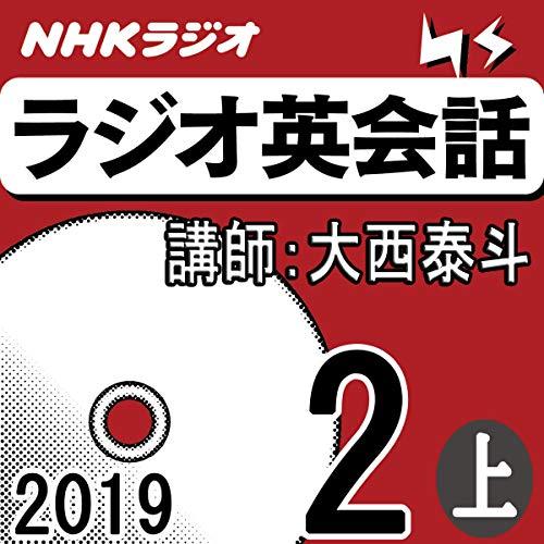 [画像:NHK ラジオ英会話 2019年2月号(上)]