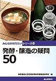 発酵・醸造の疑問50 (みんなが知りたいシリーズ12) 画像
