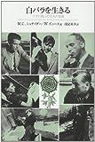 白バラを生きる—ナチに抗った七人の生涯