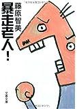 暴走老人! (文春文庫)