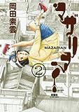 マザリアン(2) (アクションコミックス)