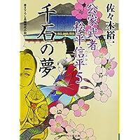 千石の夢 公家武者 松平信平5 (二見時代小説文庫)