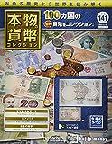 本物の貨幣コレクション(141) 2021年 5/19 号 [雑誌]