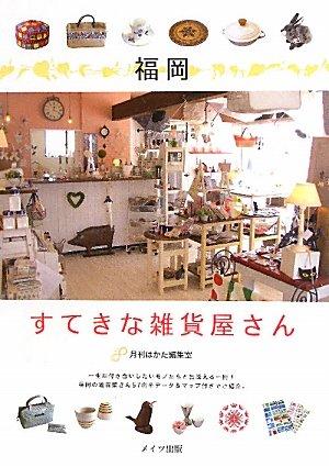 福岡すてきな雑貨屋さんの詳細を見る