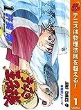 テニスの王子様【期間限定無料】 1 (ジャンプコミック...