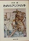 われらアジアの子 (1978年) (集英社文庫)