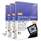 AfterEffects CS3 :DVD講座 3巻セット