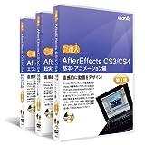 AfterEffects CS3 :DVD講座 3巻セット