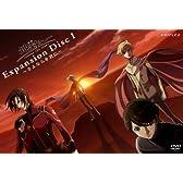地球へ・・・ Expansion Disc I ~さよならを君に~ [DVD]