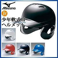 ミズノ(MIZUNO) ヘルメット(少年軟式用)両耳付打者用 1DJHY102 62 レッド M