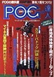 POGの達人―ペーパーオーナーゲーム完全攻略ガイド (2001~2002年) (光文社ブックス (72))