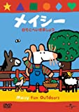 メイシー おそとへいきましょう 【夢見るこどものらいぶらり~980円】 [DVD]