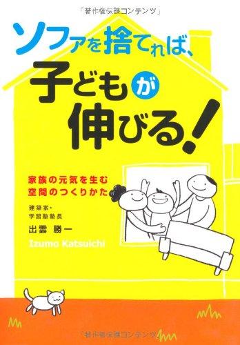 ソファを捨てれば、子どもが伸びる!...
