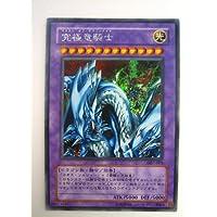 遊戯王 究極竜騎士 マスター・オブ・ドラゴンナイト GBカセット7同梱 シークレットレア
