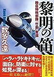 黎明の笛 陸自特殊部隊「竹島」奪還 (祥伝社文庫)
