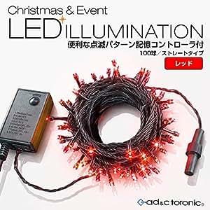 イルミネーション ライト LED 100球 ストレートタイプ 10m メモリー 機能 内蔵 コントローラー 付 カラー: レッド 10連結 可能タイプ 【AD&C TORONIC】