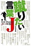 蹴りたい言葉J サッカーがしたくなるJリーグの名言 (コスモブックス)