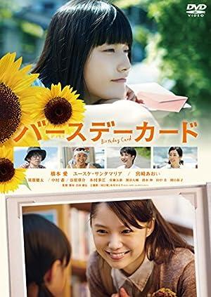 【早期購入特典あり】バースデーカード [DVD]