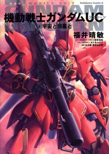 機動戦士ガンダムUC (8) 特装版    宇宙と惑星と (角川コミックス・エース)の詳細を見る