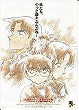 邦画アニメ映画チラシ: meti267[名探偵コナン 迷宮の十字路」2003年公開