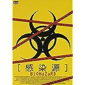 感染源 BIOHAZARD APS-61 [DVD]