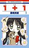 1+1(いちたすいち) 1 (花とゆめコミックス)