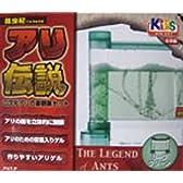 日動 三次元アリの巣観察セット アリ伝説 リーフグリーン