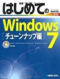 はじめてのWindows7チューンナップ編 (BASIC MASTER SERIES)