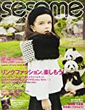 sesame (セサミ) 2017年 11 月号 [雑誌]