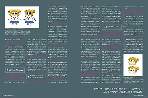 月刊MdN 2018年5月号(特集:ポプテピピックの表現学)