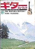 ギターミュージック 1981年8月号 特集:あなたも美しい音がだせる!!