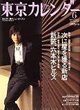 東京カレンダー 2008年 06月号 [雑誌] 画像