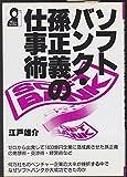 ソフトバンク・孫正義の仕事術 (Yell books)
