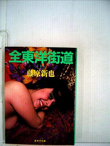 全東洋街道〈上〉 (1982年) (集英社文庫)